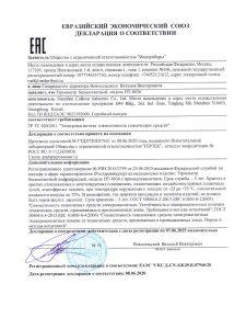 ЕАЭС декларация о соответствии