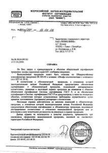Письмо-разъяснение от ВНИИС