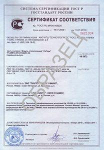 добровольный сертификат _ образец