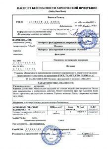 Паспорт химической безопасности  _  образец