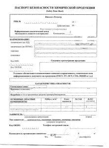 Паспорт химической продукции