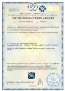 Гигиенический сертификат на чай