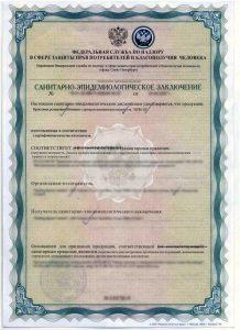 Гигиенический сертификат на детские книги