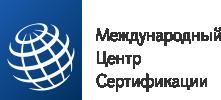 Международный центр сертификации