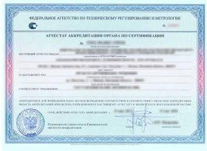 Орган по сертификации