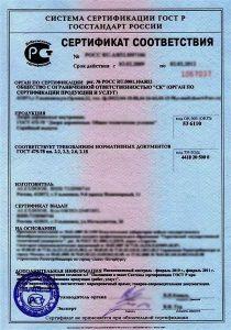 Сертификат соответствия в системе сертификации «Связь»
