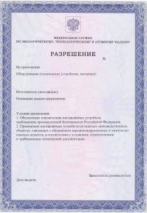 Получить разрешение Ростехнадзора